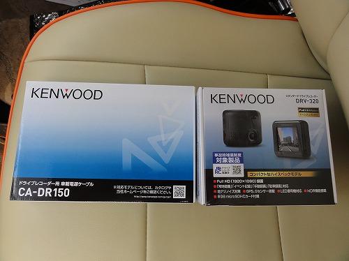 ケンウッド ドライブレコーダー DRV-320 常時電源 CA-DR150