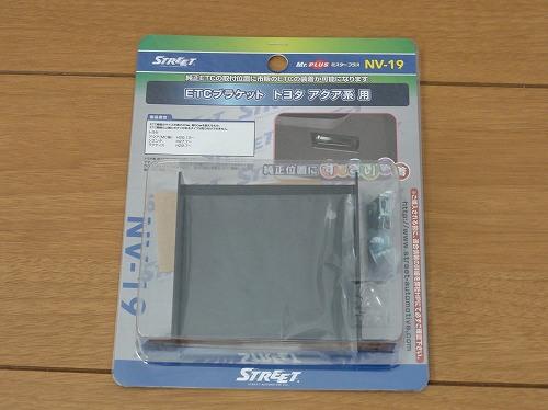 STREET Mr,PLUS NV-19 ETCブラケット トヨタ アクア系用