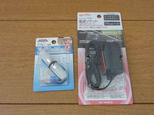 エーモン ミニ平型ヒューズ電源(15A) エーモン 電源ソケット(貼り付けタイプ)