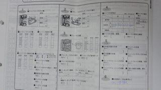 トヨタ 6ヶ月無料点検 メンテナンスノート シエンタ