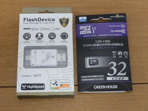 カードリーダー FlashDevice microSD グリーンハウス