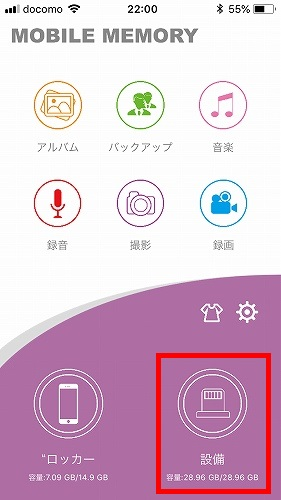 Flashdevice Mobile-memory 画面 設備