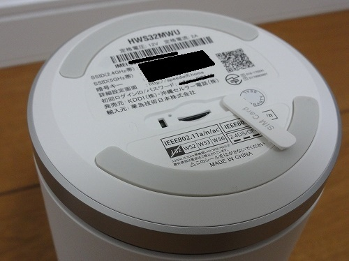 WiMAX Speed Wi-Fi HOME L01s 底面 SIMカード 挿入口