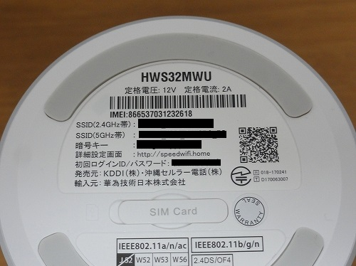 WiMAX Speed Wi-Fi HOME L01s 底面 IMEI 確認