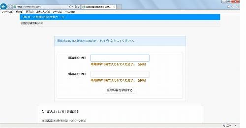 WiMAX 機種変更 切替受付ページ GMOとくとくBB