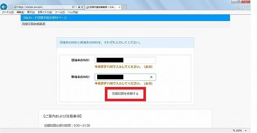 WiMAX 機種変更 切替受付ページ GMOとくとくBB 入力