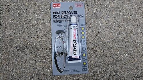 子ども用自転車 メンテナンス ダイソー サビとり剤